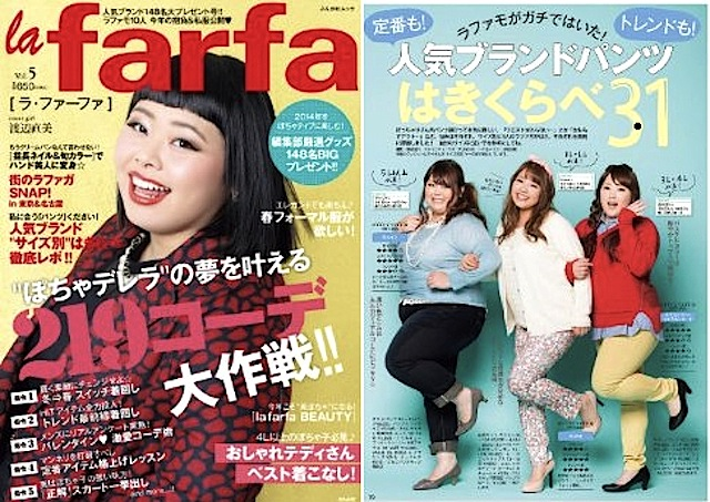 La Farfa - Japan's first plus-size fashion magazine