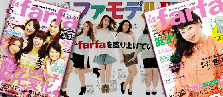 'La Farfa' is Japan's First Magazine for the Plus Size Women
